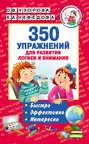 Электронная книга «350 упражнений для развития логики и внимания» – Ольга Узорова