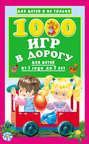 Электронная книга «1000 игр в дорогу для детей от 1 года до 7 лет» –