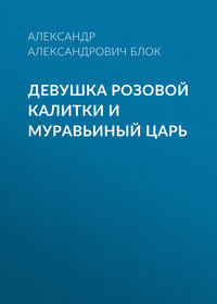 Купить книгу Девушка розовой калитки и муравьиный царь, автора Александра Александровича Блока