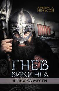 Купить книгу Гнев викинга. Ярмарка мести, автора Джеймса Л. Нельсона