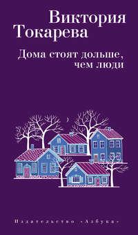 Купить книгу Дома стоят дольше, чем люди (сборник), автора Виктории Токаревой