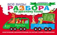 Купить книгу Все виды разбора по русскому языку: фонетический, морфологический, по составу, разбор предложения, автора