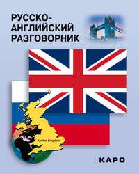 Купить книгу Русско-английский разговорник, автора