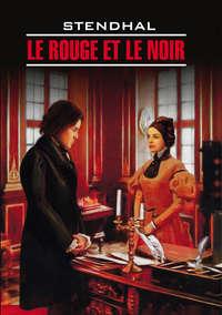 Купить книгу Красное и черное. Книга для чтения на французском языке, автора Фредерика Стендаля