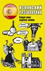 Электронная книга «Испанский разговорник» –