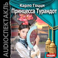Купить книгу Принцесса Турандот (спектакль), автора Карло Гоцци