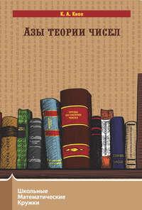 Купить книгу Азы теории чисел, автора К. А. Кнопа