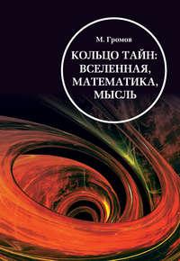 Купить книгу Кольцо тайн: вселенная, математика, мысль, автора Михаила Громова