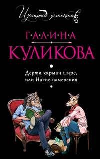 Купить книгу Держи карман шире или Нагие намерения, автора Галины Куликовой