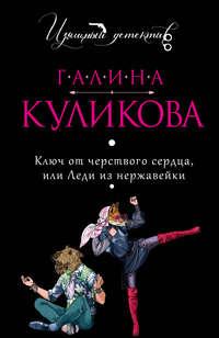 Купить книгу Ключ от черствого сердца, или Леди из нержавейки, автора Галины Куликовой