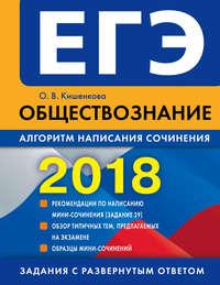 Купить книгу ЕГЭ-2018. Обществознание. Алгоритм написания сочинения, автора О. В. Кишенковой