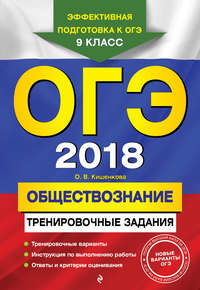 Купить книгу ОГЭ-2018. Обществознание. Тренировочные задания, автора О. В. Кишенковой