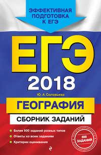 Купить книгу ЕГЭ-2018. География. Сборник заданий, автора Ю. А. Соловьевой