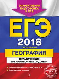 Купить книгу ЕГЭ-2018. География. Тематические тренировочные задания, автора Ю. А. Соловьевой