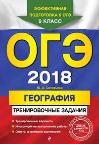Купить книгу ОГЭ-2018. География. Тренировочные задания, автора Ю. А. Соловьевой