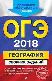 Купить книгу ОГЭ-2018. География. Сборник заданий. 9 класс, автора Ю. А. Соловьевой