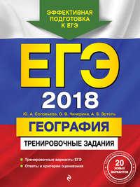 Купить книгу ЕГЭ-2018. География. Тренировочные задания, автора О. В. Чичериной
