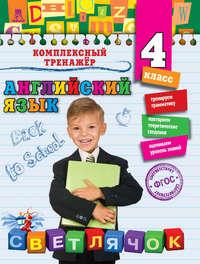 Купить книгу Английский язык. 4-й класс