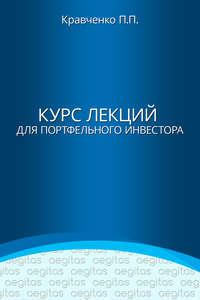 Купить книгу Курс лекций для портфельного инвестора, автора Павла Кравченко