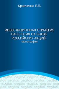 Купить книгу Инвестиционная стратегия населения на рынке российских акций, автора Павла Кравченко