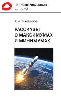 Купить книгу Рассказы о максимумах и минимумах, автора В. М. Тихомирова