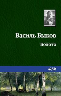 Купить книгу Болото, автора Василя Быкова