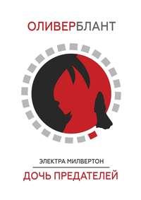 Купить книгу Электра Милвертон: Дочь предателей, автора Оливера Бланта