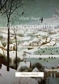 Купить книгу Постскриптум. Сборник стихов, автора Юрия Бауэра