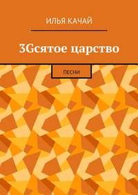 Купить книгу 3Gсятое царство. Песни, автора Ильи Качая