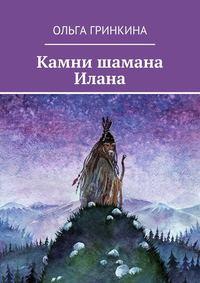Купить книгу Камни шамана Илана, автора Ольги Гринкиной
