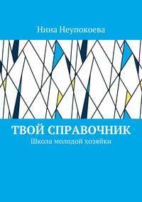 Купить книгу Твой справочник. Школа молодой хозяйки, автора Нины Неупокоевой