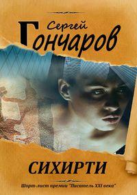 Купить книгу Сихирти, автора Сергея Гончарова