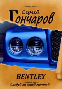Купить книгу Bentley, автора Сергея Гончарова