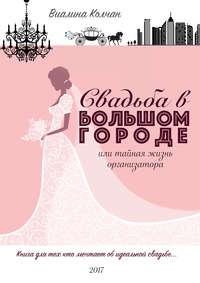 Купить книгу Свадьба в большом городе, автора Виалины Колчан