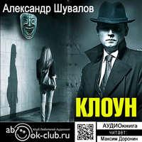 Купить книгу Клоун, автора Александра Шувалова