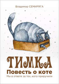 Книга Тимка. Повесть о коте