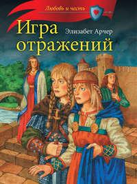 Купить книгу Игра отражений, автора Элизабет Арчер