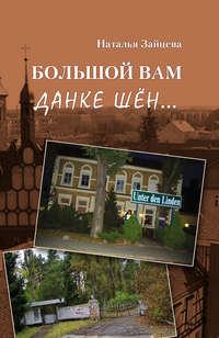 Купить книгу Большой вам данке шён…, автора Натальи Зайцевой