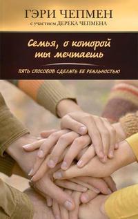 Купить книгу Семья, о которой ты мечтаешь. Пять способов сделать ее реальностью, автора Гэри Чепмен