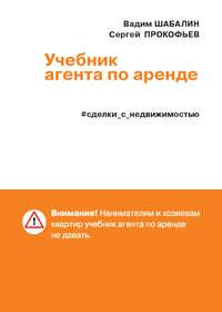 Купить книгу Сделки с недвижимостью. Учебник агента по аренде, автора Вадима Шабалина