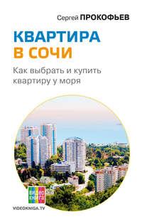 Купить книгу Квартира в Сочи. Как выбрать и купить квартиру у моря, автора Сергея Прокофьева