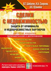 Купить книгу Сделки с недвижимостью. Защита от криминала и недобросовеcтных партнеров, автора Игоря Смирнова