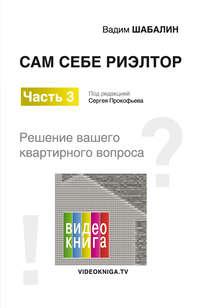 Купить книгу Сам себе риэлтор. Решение вашего квартирного вопроса, автора Вадима Шабалина