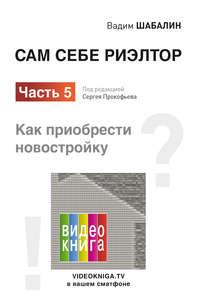 Купить книгу Сам себе риэлтор. Как приобрести новостройку, автора Вадима Шабалина