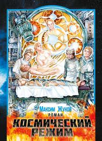 Купить книгу Космический режим, автора Максима Жукова