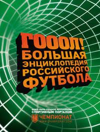 Купить книгу ГОЛ! Большая энциклопедия российского футбола, автора