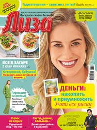 Купить книгу Журнал «Лиза» №34/2017, автора