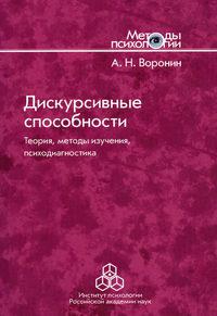 Купить книгу Дискурсивные способности. Теория, методы изучения, психодиагностика, автора Анатолия Воронина