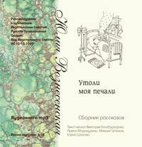 Купить книгу Утоли моя печали (сборник рассказов), автора Юлии Вознесенской