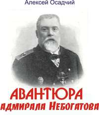 Купить книгу Авантюра адмирала Небогатова